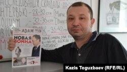 Аян Шәріпбаев ADAM журналының алғашқы нөмірін ұстап тұр. Алматы, 13 наурыз 2015 жыл.