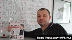 Главный редактор журнала ADAM Аян Шарипбаев с первым номером журнала. Алматы, 13 марта 2015 года.