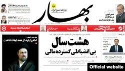 آخرین شماره روزنامه بهار تا پیش از توقیف، روز شنبه، چهارم آبان، منتشر شد.