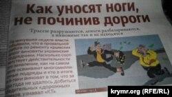Трассы разрушаются, деньги разбазариваются, а виновные так и не находятся, пишет «Крымский телеграфъ»