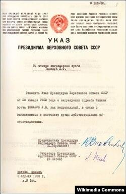 Указ об отмене награждения Л. Тимашук орденом Ленина