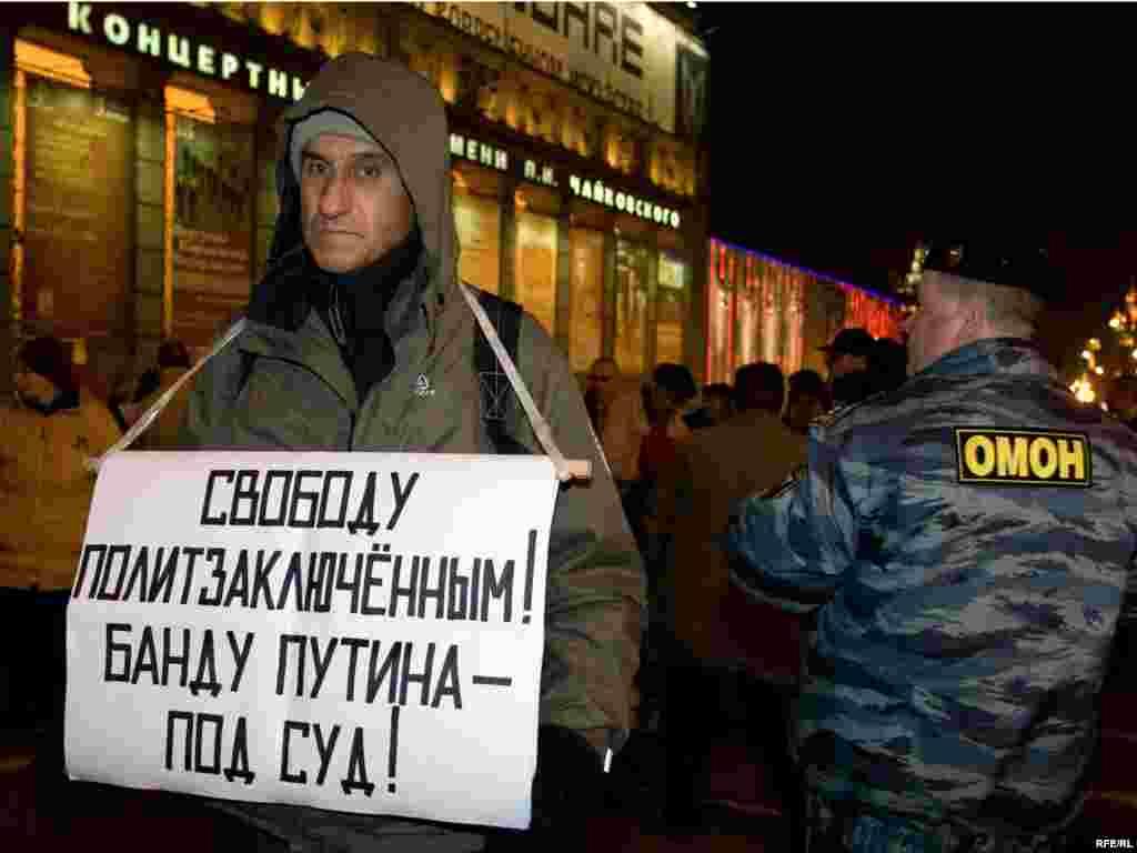 На Триумфальной площади в Москве 30 октября прошел митинг приуроченный к дню полит заключенного.
