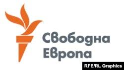Азат Еуропа/Азаттық радиосының (АЕ/АР) Болгар қызметінің логотипі.