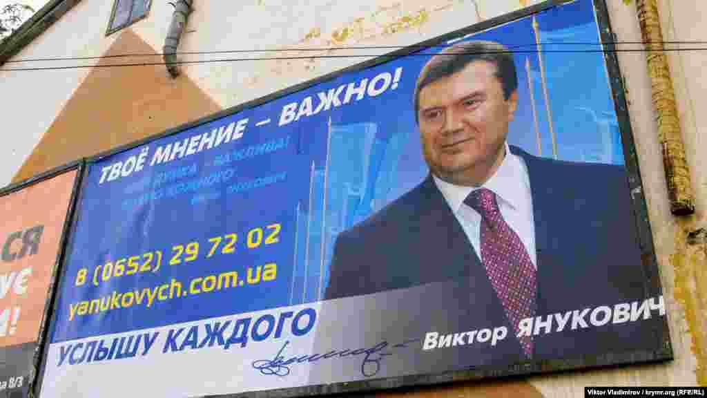 Агитация Януковича сводилась к обещаниям услышать каждого. Стоило только набрать указанный на билбордах номер телефона
