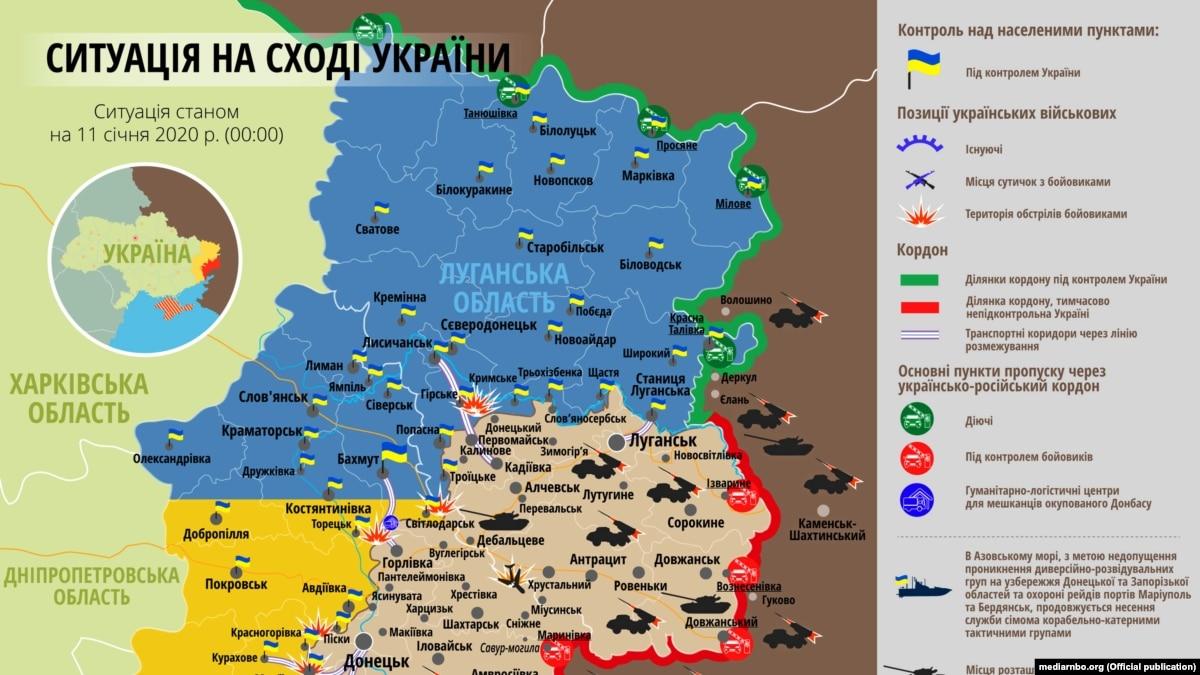 Ситуация в зоне боевых действий на Донбассе 11 января – карта
