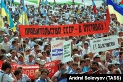 Кеншілердің талаптарын қолдауға арналған митинг. Донецк, 11 шілде 1990 жыл.