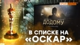 «Цей фільм повинні подивитися в Криму» | Крим.Реалії ТБ (відео)