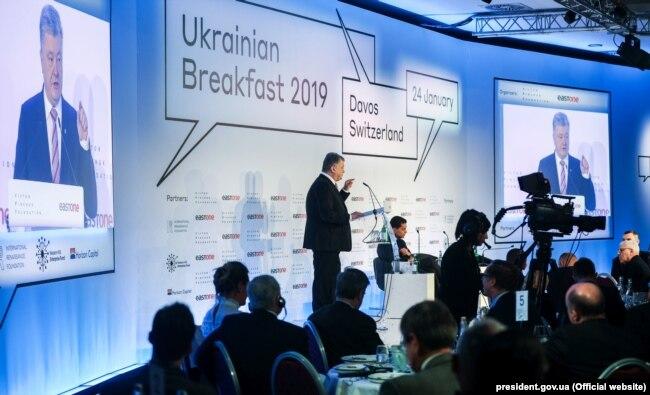 Выступление президента Украины Петра Порошенко в Давосе