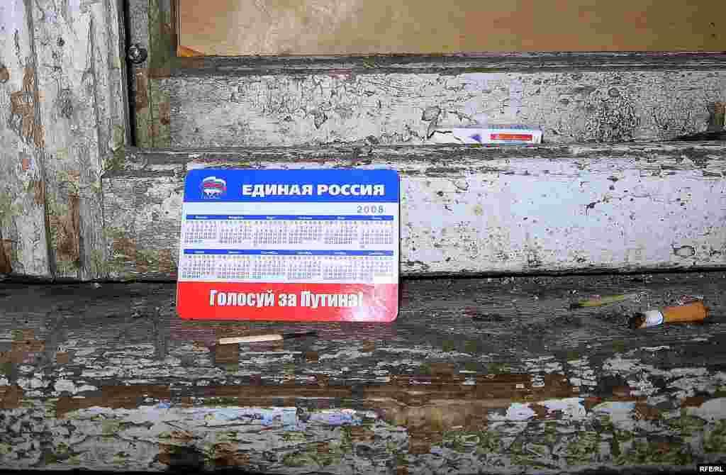 Казанның бер тәрәзә төбе. Бердәм Русия рекламасы.