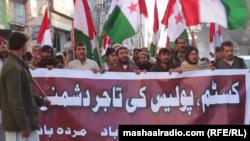 کوټه کې د کسټم، ملېشه او پولیس ځواکونو پر ضد د سوداګرو احتجاج. ۱۴م دسمبر ۲۰۱۵