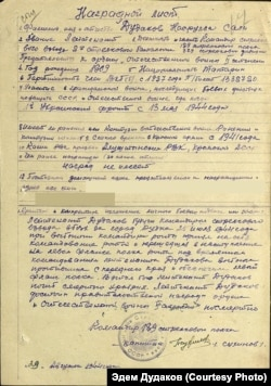 Посмертный наградной лист на лейтенанта Насрулла Салли Дудакова. 29 августа 1944 года