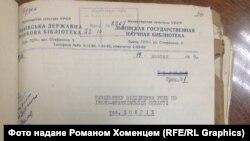 Висновок Львівської державної наукової бібліотеки про низку книг, знайдених під час обшуку Озерного