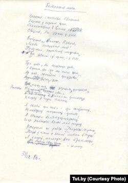«Родная мова». Пімен Панчанка. Чарнавы аўтограф. 1986 год