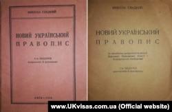 Праця мовознавця Миколи Гладкого «Новий український правопис», 1929 рік