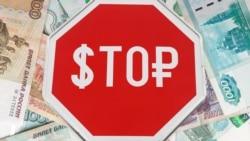 Сегодня в Америке: США и коллапс рубля