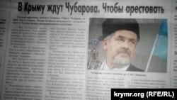 В Крыму ждут Чубарова, чтобы арестовать, пишет «Крымская правда»