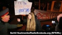 Акция протеста возле Киево-Печерской Лавры в Киеве, 8 января 2018 года