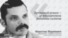 «Путінський режим є реінкарнований чекістський режим» – Маринович