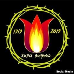 Эмблема геноцида казацкого народа