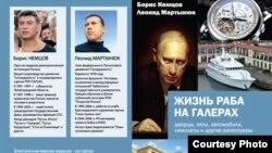 Путин тууралуу китеп