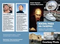 Coperta cărții lui Boris Nemțov despre viața și activitatea lui Vladimir Piutin