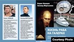 طرح جلد کتاب حاوی گزارش از زندگی پرتجمل پوتین