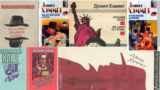 Обложки ранних советских и российских изданий Хэммета