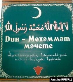Дин-Мөхәммәт мәчете тактасы