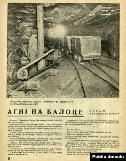 Нарыс Анатоля Вольнага «Агні на балоце». «Чырвоная Беларусь». 1931, № 16