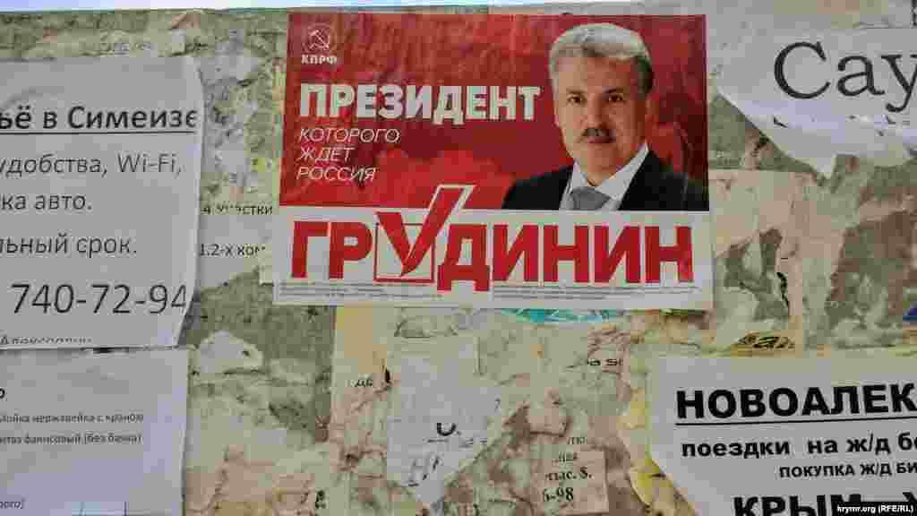 Среди объявлений на стенах ‒ политическая реклама и информация о поездках на материковую часть Украины