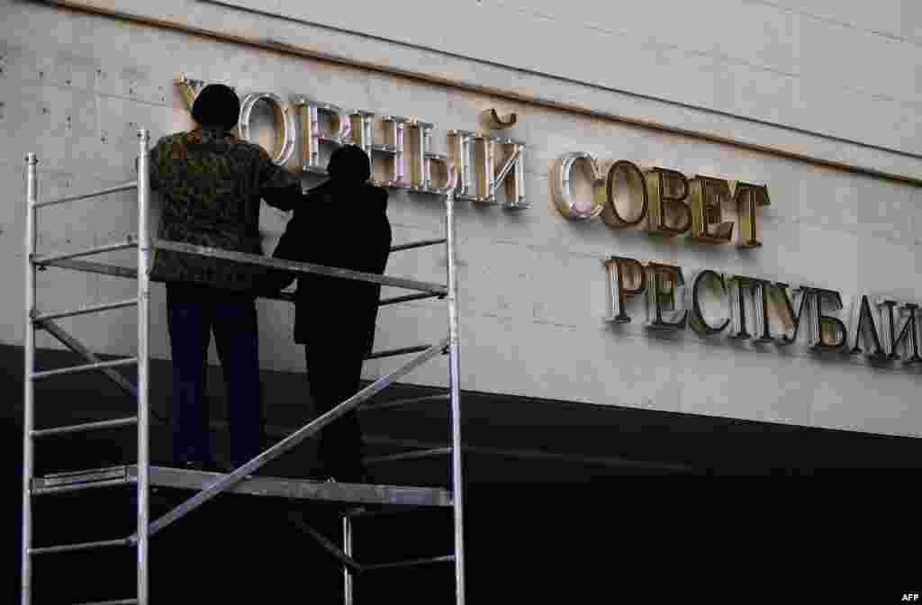На фасаде здания Верховного совета Крыма меняют надпись - теперь он называется Госсовет