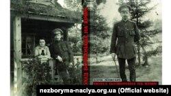 Обкладинка книжки спогадів Бориса Монкевича «Похід Болбочана на Крим». На фотографії, яка ліворуч, Петро Болбочан зі своєю дружиною