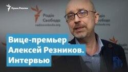 Вице-премьер Резников: вода в Крым, обмен с Россией, переход КПВВ | Крымский вечер