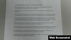 "Резолюция митинга ""За ТВ-2"" 1 февраля 2015 года"