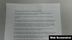 "Резолюция митинга ""За ""ТВ-2"" 1 февраля 2015 года"