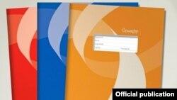 Հայաստանի Անկախության 20-ամյակի առթիվ տպագրված օրագրերը