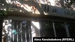Жанерке Әлімованың дүкені. Алматы, 15 маусым 2014 жыл.