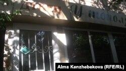 Магазин Жанерке Алимовой. Алматы, 15 июня 2014 года.