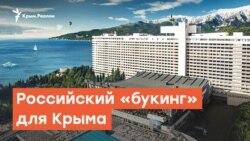 Российский «Букинг» для Крыма | Радио Крым.Реалии
