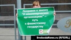 """Акция протеста партии """"Яблоко"""" против законопроекта о так называемых """"иностранных агентах"""" в некоммерческих организациях. Москва, 6 июля 2012 г"""
