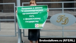 """Одиночный пикет активистов партии """"Яблоко"""" против закона о НКО возле Госдумы"""