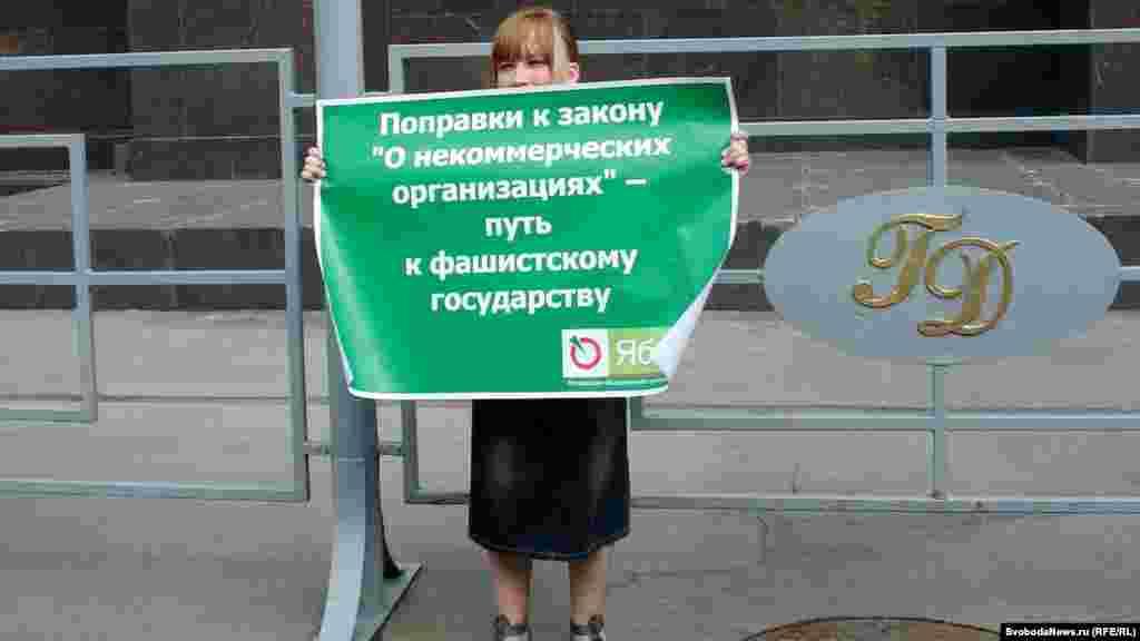 """Одиночные пикеты активистов партии """"Яблоко"""" у Госдумы"""