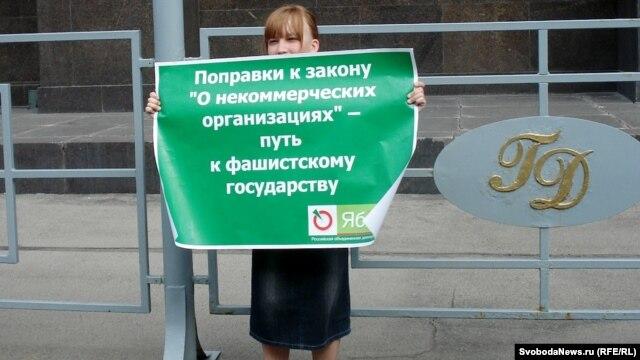 Акция против законопроекта об НКО