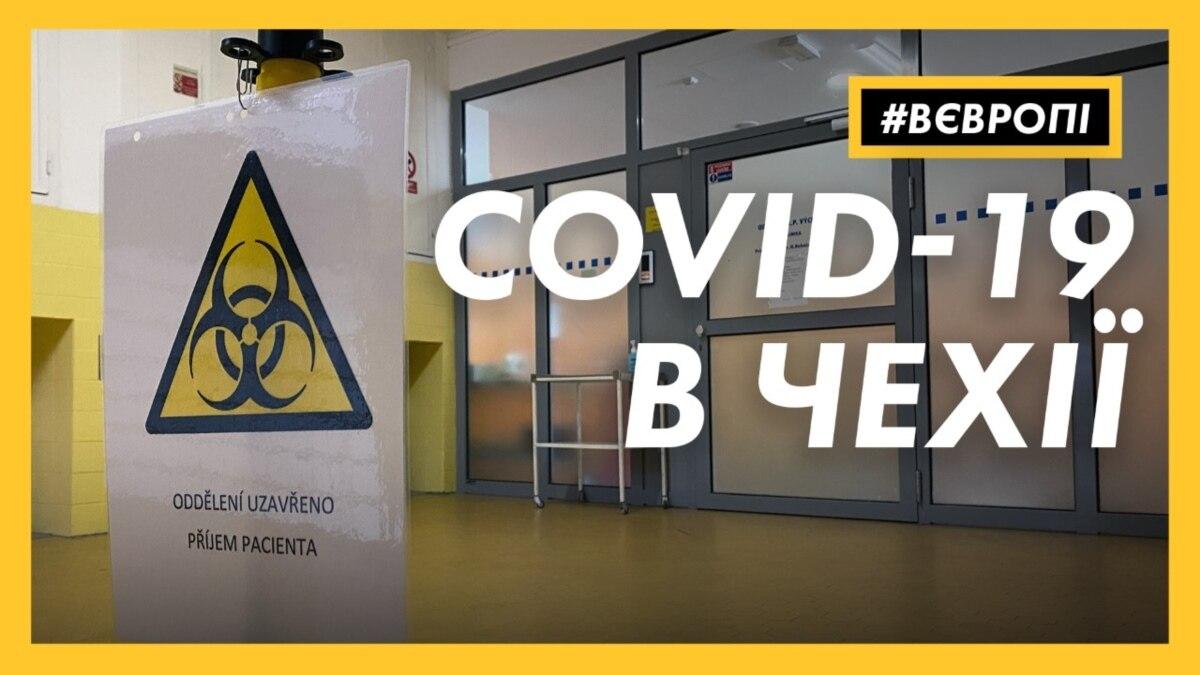 Многомиллионные штрафы за несоблюдение карантина – как в Чехии борются с коронавирусом (видео)