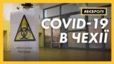 Багатомільйонні штрафи за недотримання карантину – як у Чехії борються із коронавірусом (відео)
