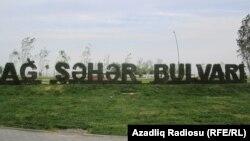 Ağ Şəhər bulvarının təməli 2013-cü ildə qoyulub.