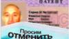 Ҳуқуқ фаоллари Россияда патент ва регистрацияни вақтинча бекор қилиш талаби билан чиқди (ВИДЕО)