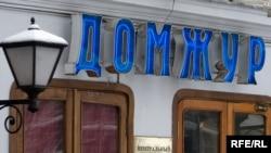 """""""Домжур"""" на месяц снова станет домом для журналистов"""