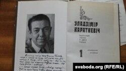 Аўтограф Уладзімера Караткевіча