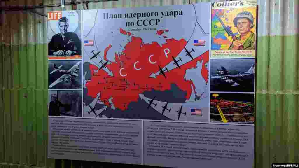 Всюди на стінах розміщені пропагандистські плакати часів холодної війни